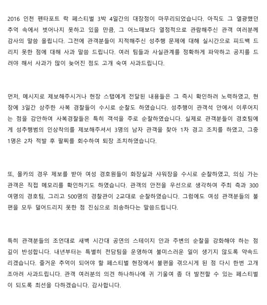인천 펜타포트 성추행 문제와 관련한 주최 측 예스컴의 공식 사과문. ⓒ인천 펜타포트 공식 트위터(@Pentaport)