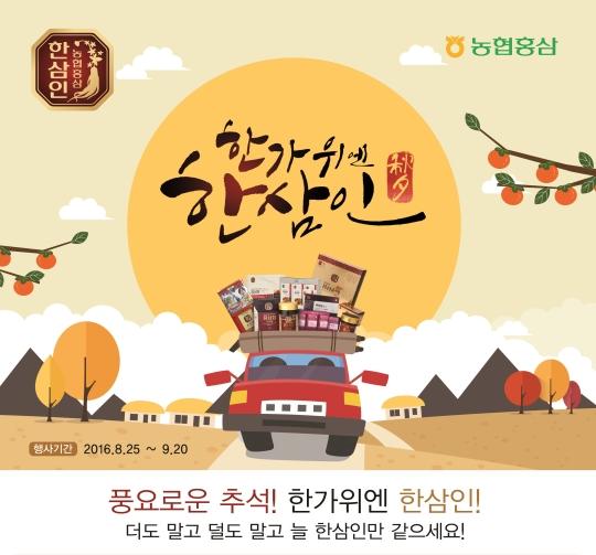 농협홍삼, 추석 프로모션