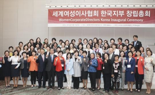 9월 1일 서울 서초구 JW메리어트호텔에서 열린 세계여성이사협회 창립 총회에서 참석자들이 기념 촬영을 하고 있다. ⓒ이정실 사진기자