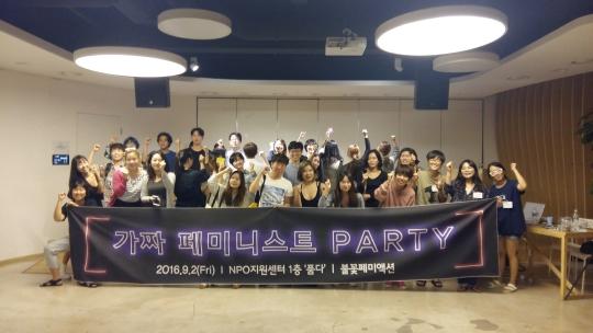 불꽃페미액션은 지난 2일 서울 시청역 NPO지원센터 강당에서 토크쇼 '가짜 페미니스트 파티'를 열었다. ⓒ불꽃페미액션 제공