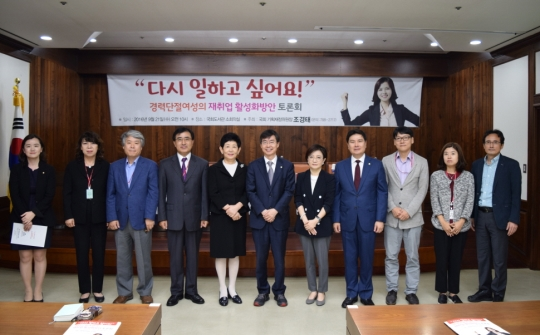 21일 조경태 새누리당 의원 주최로 국회도서관에서 경력단절여성의 재취업 활성화방안 토론회가 개최됐다. ⓒ조경태 의원실