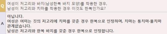 문화재청의 '한복 무료관람 가이드라인' ⓒ문화재청 경복궁 홈페이지 캡처