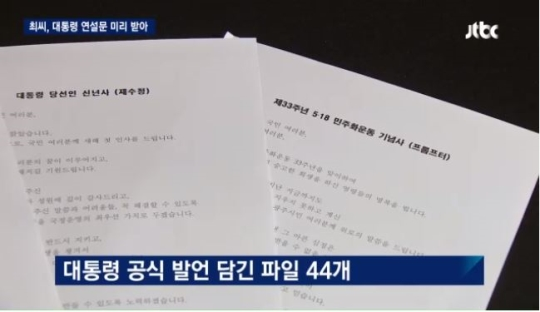 JTBC가 최순실씨의 컴퓨터 파일을 입수해 분석한 결과 최씨가 대통령 연설 이전에 연설문을 파일 형태로 제공받은 것으로 드러나 파장이 커지고 있다. ⓒJTBC