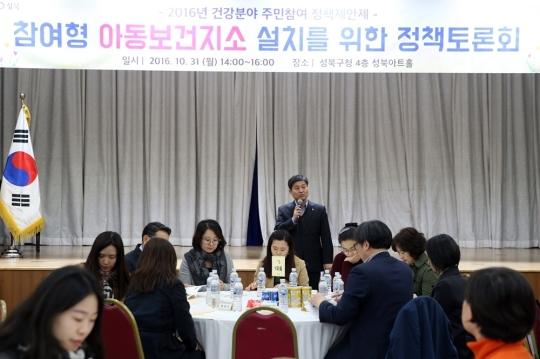서울 성북구는 지난 10월 31일 오후 성북구청 4층 아트홀에서 '참여형 아동보건지소 설치를 위한 정책토론회'를 열었다. ⓒ성북구청