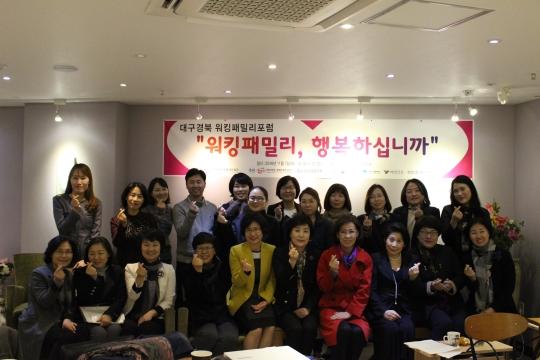 11월 1일 여성신문 대구경북지사에서 열린 대구경북워킹패밀리포럼을 마친 후 참가자들이 자리를 함께했다.