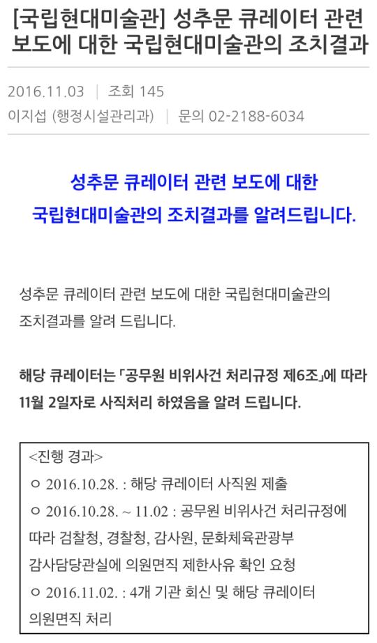 국립현대미술관은 3일 성추행 의혹이 제기된 최모 큐레이터를 지난 2일자로 의원 면직 처리했다고 밝혔다. ⓒ국립현대미술관 홈페이지 캡처