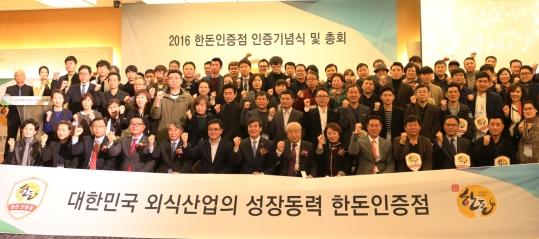 2016 한돈인증점 인증기념식 및 총회 ⓒ한돈자조금