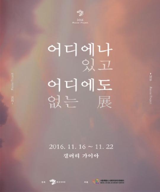 성폭력 피해자를 위한 전시 '어디에나 있고 어디에도 없는 전(展)'이 오는 16일부터 22일까지 서울 종로구 인사동 갤러리 가이아에서 진행된다. ⓒ프로젝트팀 공존