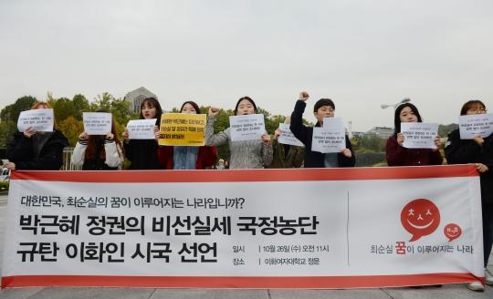 지난 10월 26일 서울 서대문구 이화여자대학교에서 학생들이 박근혜 정권의 비선실세 국정농단 규탄 이화인 시국선언을 하고 있다. ⓒ뉴시스·여성신문