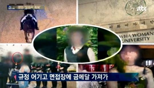 박근혜 대통령의 '비선실세' 의혹을 받고 있는 최순실씨의 딸 정유라씨의 이화여대 입학 학사 특혜 의혹이 사실로 드러났다. ⓒJTBC 방송화면 캡처