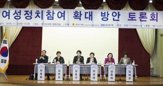 경기미래젠더포럼(GFGF)은 22일 오후 경기 수원시 경기도의회 대회의실에서 창립 1주년을 기념해 '여성의 정치참여 확대방안'을 주제로 토론회를 열었다. ⓒ이정실 사진기자
