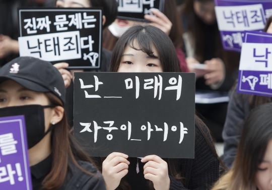 한국여성단체연합, 강남역10번출구, 불꽃페미액션 등 14개 여성단체가 지난 10월  서울 종로 보신각 앞에서 형법상 '낙태죄' 폐지를 요구하는 '검은 시위'를 열고 있다. ⓒ이정실 사진기자