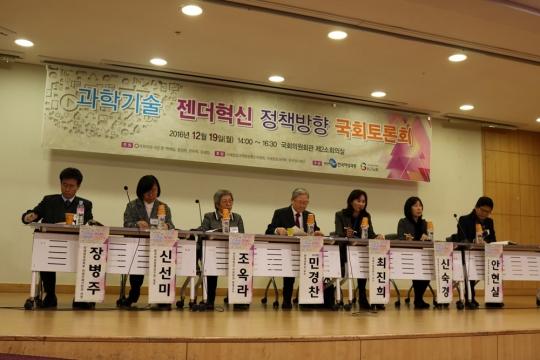 19일 국회 의원회관에서 열린 '과학기술 젠더혁신 정책방향 국회토론회'에서 패널들이 토론을 하고 있다. ⓒ한국여성과학기술단체총연합회
