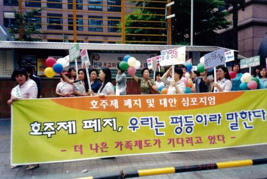 한국가정법률상담소가 '호주제 폐지와 대안'을 주제로 마련한 심포지엄을 마친 여성들이 호주제 폐지를 촉구하는 거리 행진을 하고 있다. ⓒ한국가정법률상담소