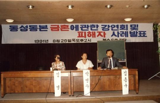 1991년 8월 한국가정법률상담소가 '동성동본 금혼'을 주제로 마련한 강연회와 피해자 사례 발표회에서 참석자들이 열띤 토론을 벌이고 있다. ⓒ한국가정법률상담소