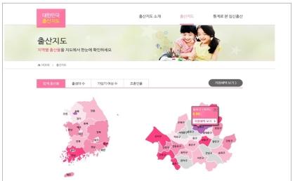대한민국 출산지도 홈페이지 화면.
