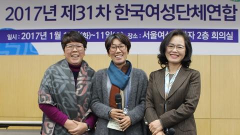 한국여성단체연합 12대 대표단에 선출된 김영순, 백미순, 최은순(왼쪽부터)씨. ⓒ한국여성단체연합