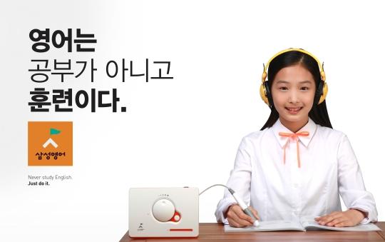 삼성영어 브랜드이미지