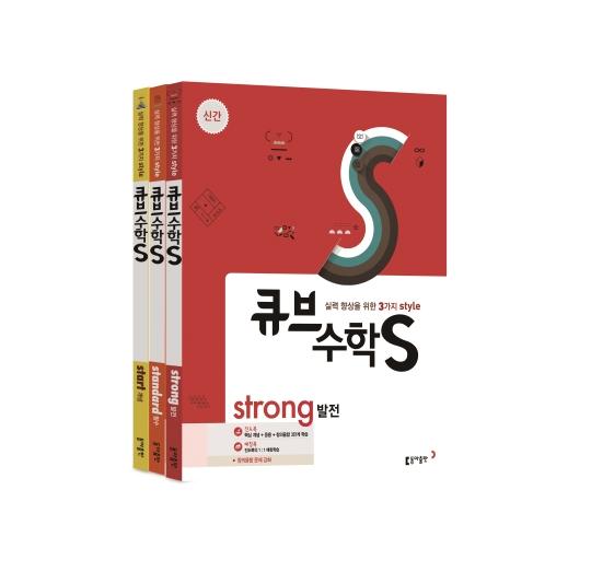 동아출판 큐브수학S 시리즈