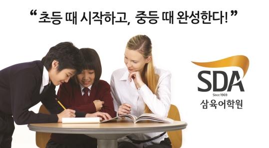 SDA삼육어학원
