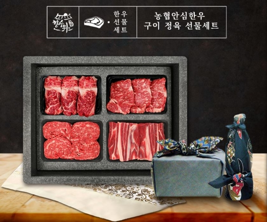 G마켓 '한수위 구이 정육 선물세트'