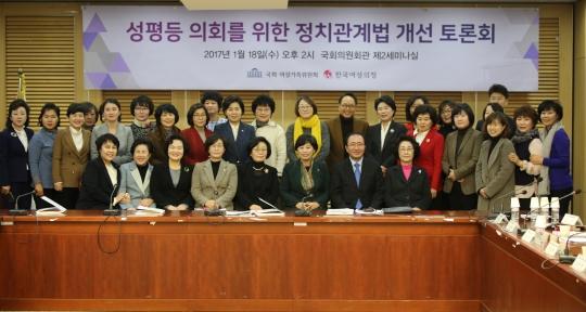 국회 여성가족위원회(위원장 남인순)과 한국여성의정이 18일 국회 의원회관에서 '성평등 의회를 위한 정치관계법 개선 토론회'를 개최했다. ⓒ정춘숙 의원실