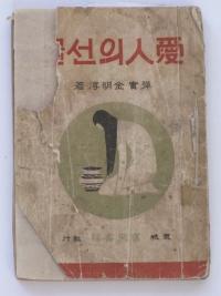 김명순의 두 번째 창작집 『애인의 선물』 표지. 2002년 말까지 알려지지 않았던 창작집으로, 회동서관에서 나왔으나 뒷부분이 훼손돼 발행 시기를 알 수 없다.