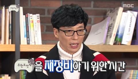 시청자들의 주말 웃음을 책임져온 MBC 예능프로그램 '무한도전'이 7주간 재정비에 들어갔다. ⓒMBC '무한도전' 방송영상 캡처