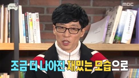 MBC 예능프로그램 '무한도전'이 7주간 재정비 기간을 거친 후 다시 돌아오겠다고 밝혔다. ⓒMBC '무한도전' 방송영상 캡처