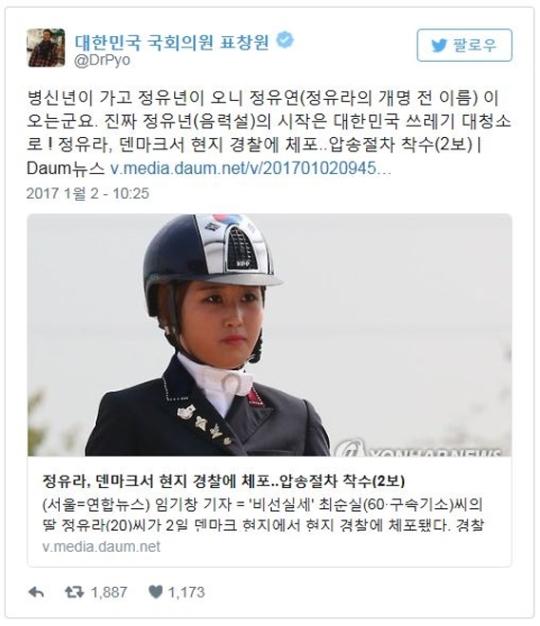 지난 1월 2일 표창원 더불어민주당 의원이 올린 트윗. ⓒ표창원 의원 트위터 캡처