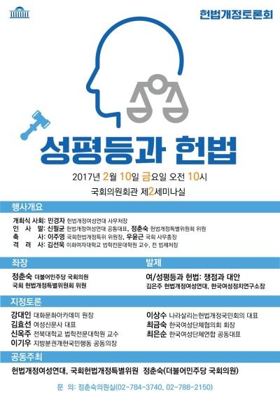 '성평등과 헌법 토론회'가 오는 10일 국회 의원회관 제2세미나실에서 개최된다.