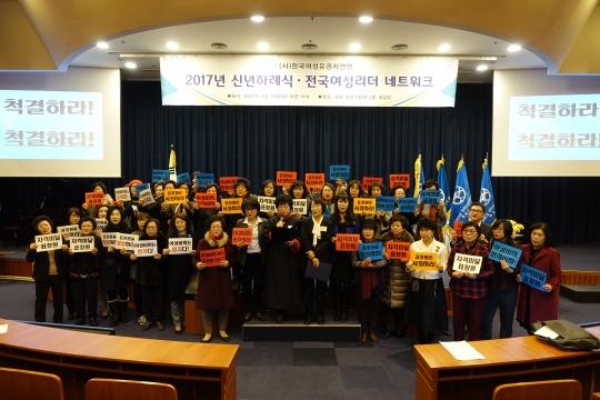 한국여성유권자연맹 회원들이 '곧, BYE 전(展)'을 주최한 표창원 더불어민주당 의원을 규탄하는 손피켓을 들고 있다. ⓒ한국여성유권자연맹