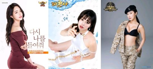 2016년, 여성 모델이 등장하는 게임 광고들.