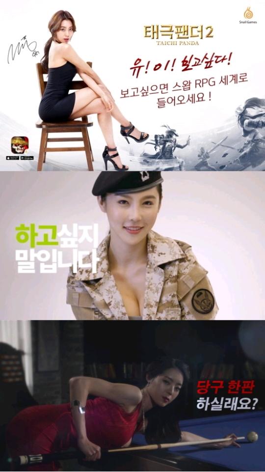 적지 않은 게임 광고가 여성을 남성의 성적 욕망의 대상으로만 묘사하고 있다.