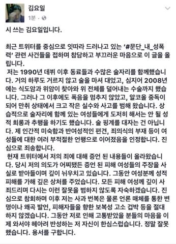 지난해 '문단 내 성폭력' 가해자로 지목된 김요일 시인이 지난해 11월 30일 자신의 페이스북에 올린 공식사과문. 현재는 합의된 게시기간이 종료돼 삭제된 상태다.