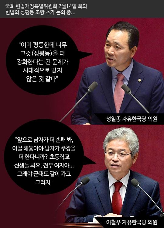 국회 헌법개정특별위원회 위원으로 활동하는 자유한국당 성일종, 이철우 의원 ⓒ박규영 디자이너