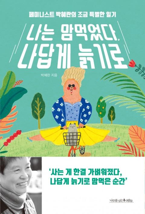 여성학자 박혜란이 이달 중순 펴낸 에세이 『나는 맘먹었다 나답게 늙기로』. 절판된 책 『다시, 나이듦에 대하여』(2010)에 서문을 추가해 새롭게 펴낸 책이다.