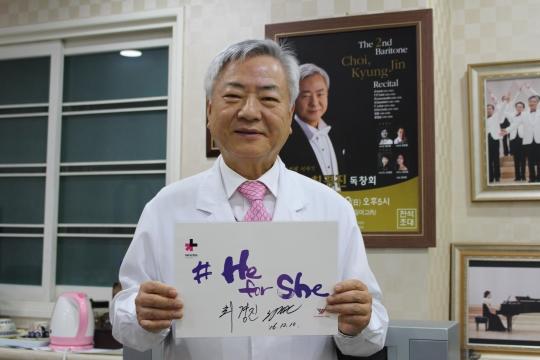 히포시(Heforshe) 캠페인에 참여한 최경진 원장이 진료실 앞에서 사인지를 들고 있다.