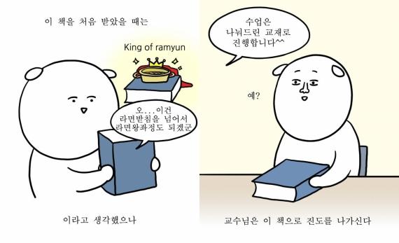 '대학일기' 9화 '전공책'(지난해 6월 29일자) ⓒ네이버웹툰