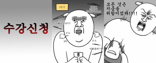 '대학일기'  1화 '수강신청'(지난해 6월 1일자) ⓒ네이버웹툰