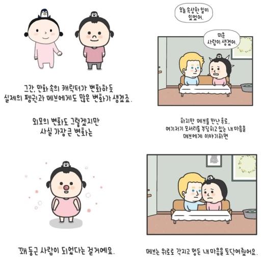'펭귄 러브스 메브' 700화 '변화한 것들'(4월 25일자) ⓒ네이버웹툰