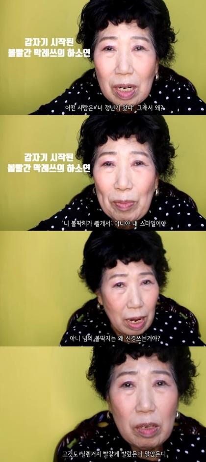 '계모임 갈 때 메이크업'(지난달 26일자) 편. ⓒ'박막례 할머니' 유튜브 영상 캡처