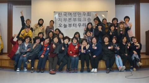 한국여성민우회는 3월 27~28일 양일간 춘천시 오월리 강원숲체험장에서 민우 여성주의 조직문화 워크숍 '오늘부터 우리는'을 개최했다. ⓒ한국여성민우회