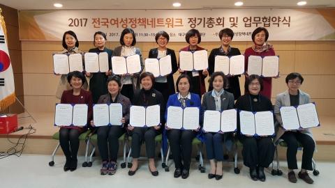 전국여성정책네트워크는 3월 24일 대구여성가족재단에서 정기총회 및 업무협약식을 가졌다. ⓒ전국여성정책네트워크