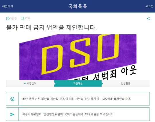 '디지털성폭력아웃(DSO) 프로젝트'는 최근 입법 청원 플랫폼 '국회톡톡' 사이트에 '몰카 판매 금지법안' 제안서를 올렸다. 4월 11일 현재 1만3273명이 참여했다. ⓒ국회톡톡 사이트 캡처