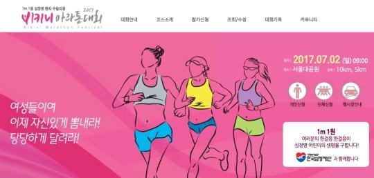 오는 7월 서울대공원에서 열릴 '비키니 마라톤 대회'는 여성 참가자에게 '스포츠 브라' 복장을 요구한다. ⓒ홈페이지 캡처