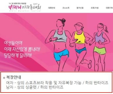 여성 참가자에게만 스포츠 브라 복장을 요구했던 비키니마라톤대회가 비판 여론이 일자 12일 여성 복장 규정을 '스포츠 브라와 자유 복장'으로 변경했다. ⓒ비키니마라톤대회 홈페이지 캡처