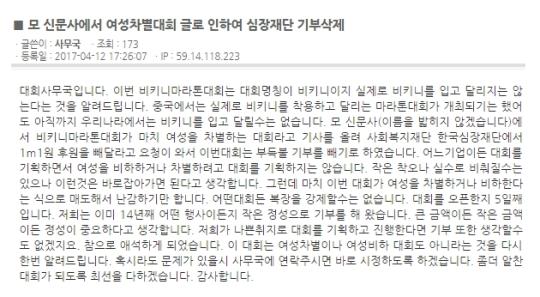 주최 측이 지난 12일 여성신문 보도 이후 올린  공지사항. ⓒ비키니마라톤대회 홈페이지 캡처