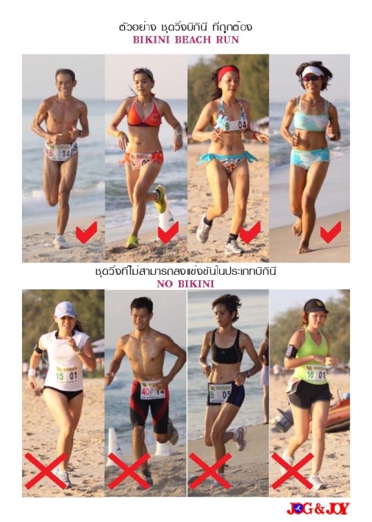 2008년부터 매년 태국 차암 해변에서 열리는 '싱하 차암 비키니 비치 런' 마라톤 대회의 경우, 비키니 복장이 아니면 참가할 수 없다. ⓒ차암 비키니 비치 런 대회 기획사 Jog and Joy 홈페이지