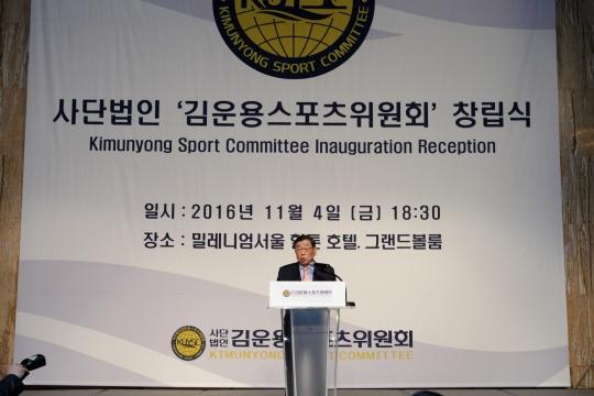 김운용 전 국제올림픽위원회(IOC) 부위원장이 작년 11월 열린 '김운용스포츠위원회' 창립식에서 인사말을 하고 있다. ⓒ김운용컵국제태권도대회조직위